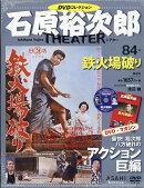 石原裕次郎シアターDVD (ディーブイディー) コレクション 2020年 9/27号 [雑誌]