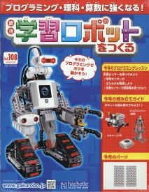 週刊 学習ロボットをつくる 2020年 9/30号 [雑誌]