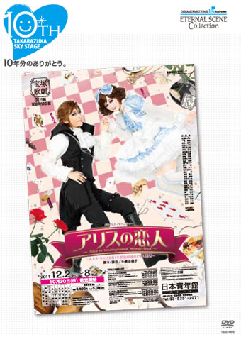TAKARAZUKA SKY STAGE 10th Anniversary Eternal Scene Collection『アリスの恋人』 [ 宝塚歌劇団 ]