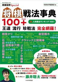 将棋戦法事典100+ [ 将棋世界編集部 ]