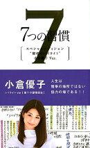 7つの習慣 賢者のハイライト 第7の習慣 小倉優子スペシャルエディ