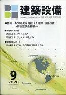 月刊 BE建築設備 2020年 09月号 [雑誌]