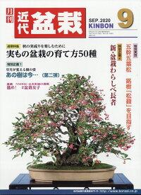 近代盆栽 2020年 09月号 [雑誌]