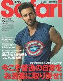 Safari (サファリ) 2020年 09月号 [雑誌]
