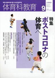 体育科教育 2020年 09月号 [雑誌]