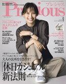 Precious (プレシャス) 2020年 09月号 [雑誌]