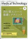 MEDICAL TECHNOLOGY(メディカルテクノロジー)消化管エコーの基礎とテクニック 2020年9月号 48巻9号[雑誌](MT)