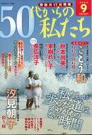 50代からの私たち 2020年 09月号 [雑誌]