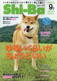 Shi-Ba (シーバ) 2020年 09月号 [雑誌]