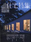 新建築 住宅特集 2020年 09月号 [雑誌]