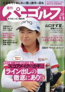 週刊パーゴルフ 2020年 9/8号 [雑誌]