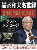 PRESIDENT (プレジデント) 2020年 9/18号 [雑誌]