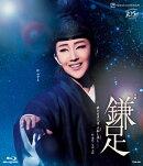 星組日本青年館ホール公演 楽劇『鎌足 -夢のまほろば、大和し美しー』【Blu-ray】