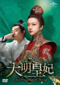 大明皇妃 -Empress of the Ming- DVD-SET2 [ タン・ウェイ[湯唯] ]