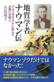 地質学者ナウマン伝 フォッサマグナに挑んだお雇い外国人 (選書990) [ 矢島道子 ]