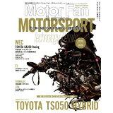 Motor sportのテクノロジー(2019-2020) (モーターファン別冊)
