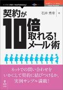 【POD】契約が10倍取れる!メール術