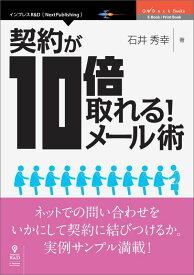 【POD】契約が10倍取れる!メール術 (OnDeck Books(NextPublishing)) [ 石井秀幸 ]
