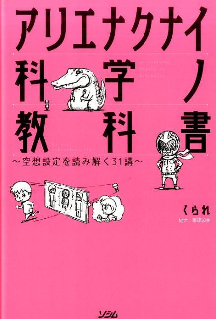 アリエナクナイ科学ノ教科書 [ くられ ]