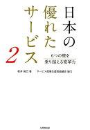 日本の優れたサービス(2)