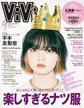 【予約】ViVi (ヴィヴィ) 2020年 09月号 [雑誌]