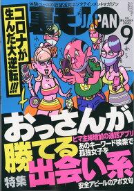 裏モノ JAPAN (ジャパン) 2020年 09月号 [雑誌]
