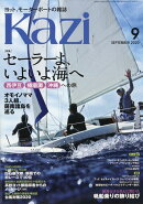 KAZI (カジ) 2020年 09月号 [雑誌]