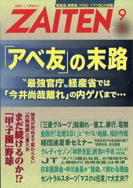 ZAITEN (財界展望) 2020年 09月号 [雑誌]