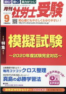 月刊 社労士受験 2020年 09月号 [雑誌]