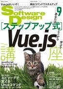 Software Design (ソフトウェア デザイン) 2020年 09月号 [雑誌]