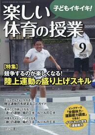 楽しい体育の授業 2020年 09月号 [雑誌]