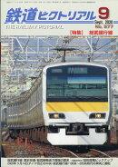 鉄道ピクトリアル 2020年 09月号 [雑誌]