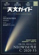 天文ガイド 2020年 09月号 [雑誌]
