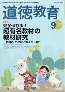道徳教育 2020年 09月号 [雑誌]
