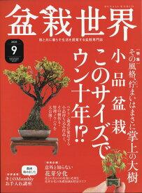 盆栽世界 2020年 09月号 [雑誌]