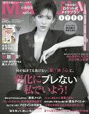 MAQUIA (マキア) 2020年 09月号 [雑誌]