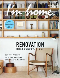 I'm home (アイムホーム) 2020年 09月号 [雑誌]