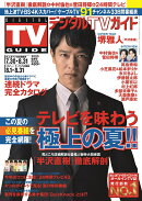 デジタルTVガイド中部版 2020年 09月号 [雑誌]