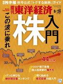 週刊 東洋経済 2020年 9/26号 [雑誌]
