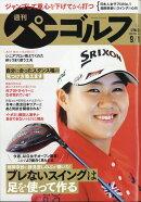 週刊パーゴルフ 2020年 9/1号 [雑誌]