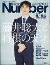 Sports Graphic Number (スポーツ・グラフィック ナンバー) 2020年 9/17号 [雑誌]
