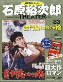 石原裕次郎シアターDVD (ディーブイディー) コレクション 2020年 9/13号 [雑誌]