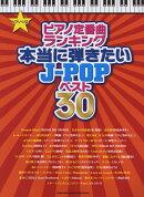 ピアノ定番曲ランキング本当に弾きたいJ-POPベスト30