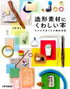 造形素材にくわしい本 子どもが見つける創造回路 [ 内野務 ]