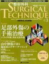 整形外科SURGICAL TECHNIQUE(7-3) 手術が見える・わかる専門誌 足部外傷の手術治療
