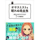 オヤスミストと眠れぬ吸血鬼 (TAME COMICS)