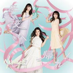母校へ帰れ! (通常盤Type-A CD+DVD)