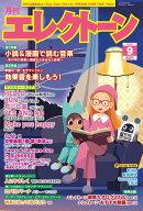月刊エレクトーン2020年9月号