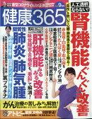 健康365 (ケンコウ サン ロク ゴ) 2020年 09月号 [雑誌]