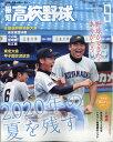 報知高校野球 2020年 09月号 [雑誌]
